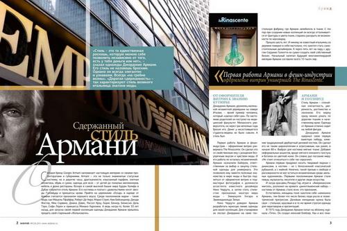 Журнал Zолотой: Cтиль Армани