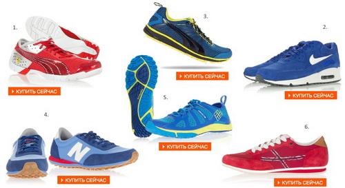 Sapato: самые яркие кроссовки сезона осень-2013