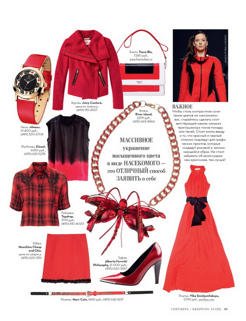 Shopping Guide: тренд - контраст черного и красного
