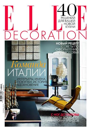 Октябрьский номер журнала ELLE DECORATION