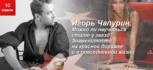 Лекция Игоря Чапурина