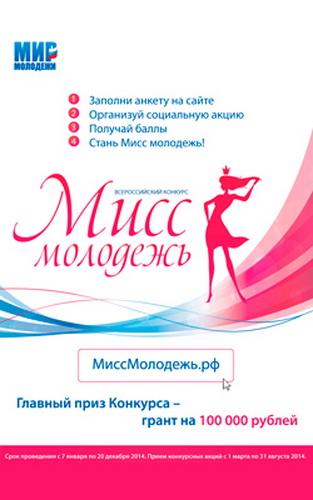 Всероссийский творческий конкурс «Мисс молодежь»