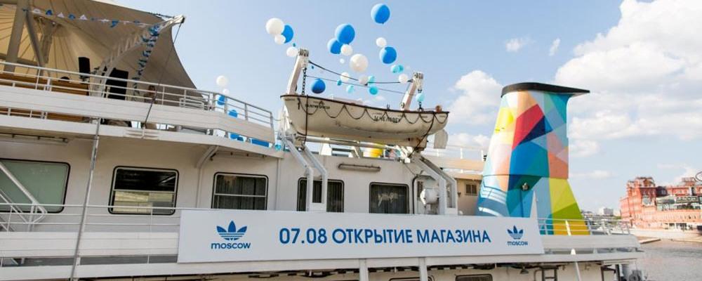 Открытие магазина adidas Originals  на корабле «Брюсов»