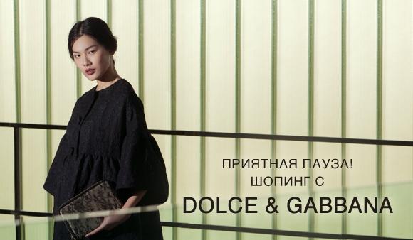 Dolce & Gabanna в интернет-магазине Yoox