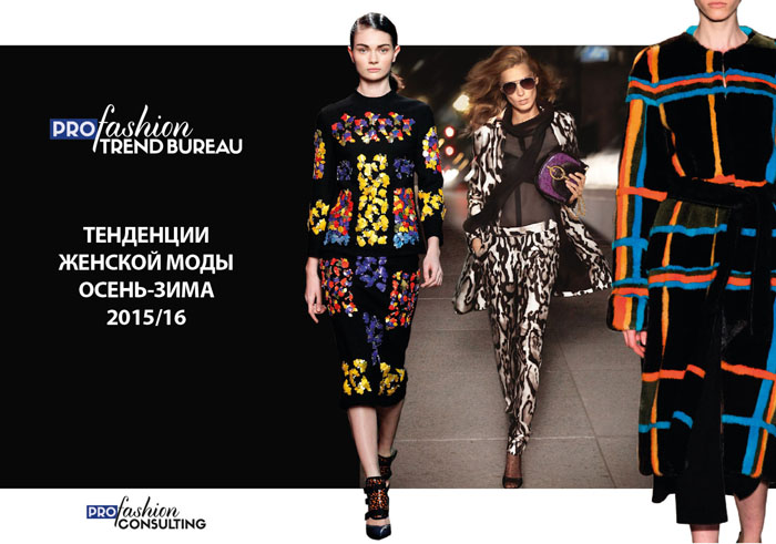 PROfashion Consulting выпустил первый Trend Book