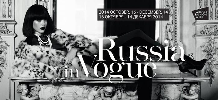Выставка Russia in Vogue в Санкт-Петербурге