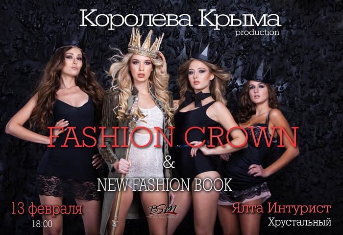 Конкурс красоты «Королева Крыма»