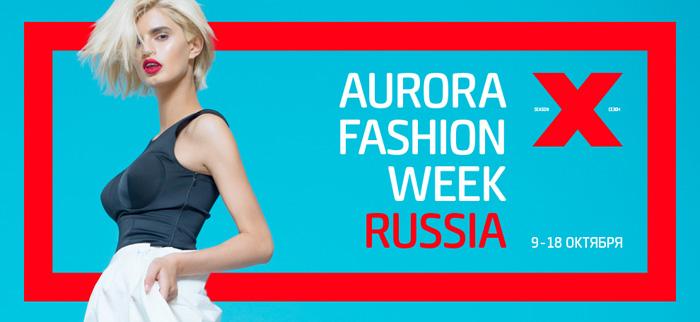 Aurora Fashion Week Russia SS15: первый день показов