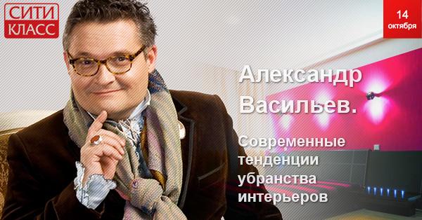 Александр Васильев проведет лекцию «Современные тенденции убранства интерьеров»