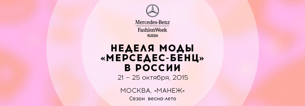Расписание Недели моды Mercedes-Benz Fashion Week Russia сезона весна-лето 2016