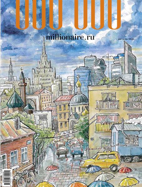 Cентябрьский номер журнала millionaire.ru