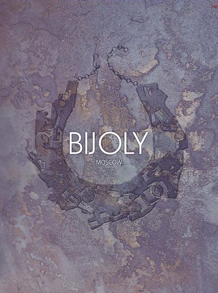 Выставка современных украшений Bijoly