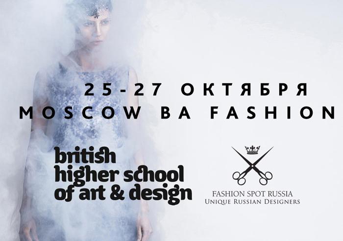 Шоу-рум коллекций выпускников British Higher School of Art and Design
