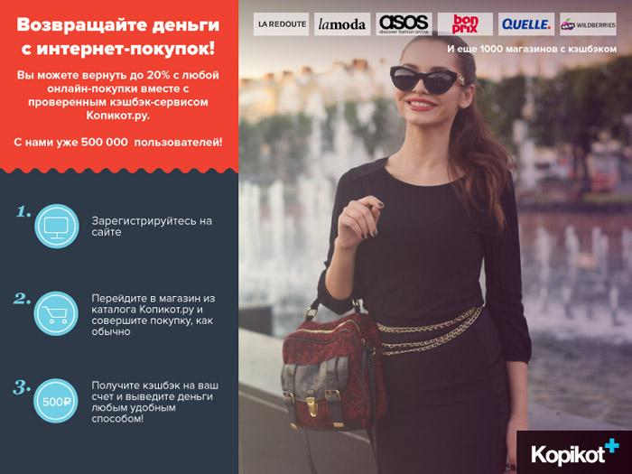 Возвращайте до 20 % с любых интернет-покупок c Копикот.ру