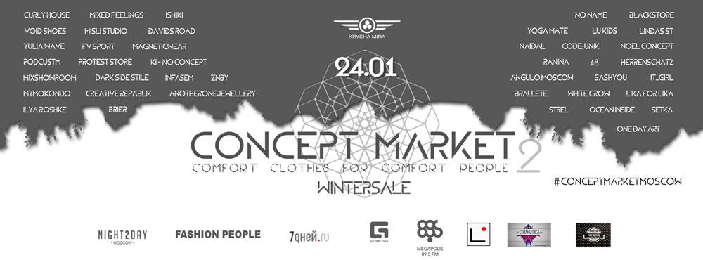 Второй Concept Market в «Крыше Мира»