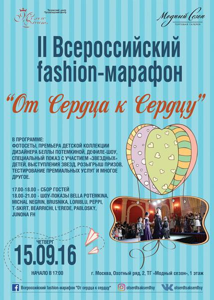 Fashion-марафон «от Сердца к Сердцу» в галерее «Модный сезон»