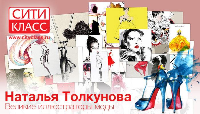 Лекция Натальи Толкуновой «Великие иллюстраторы моды»