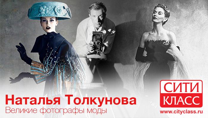 Лекция Натальи Толкуновой «Великие фотографы моды»