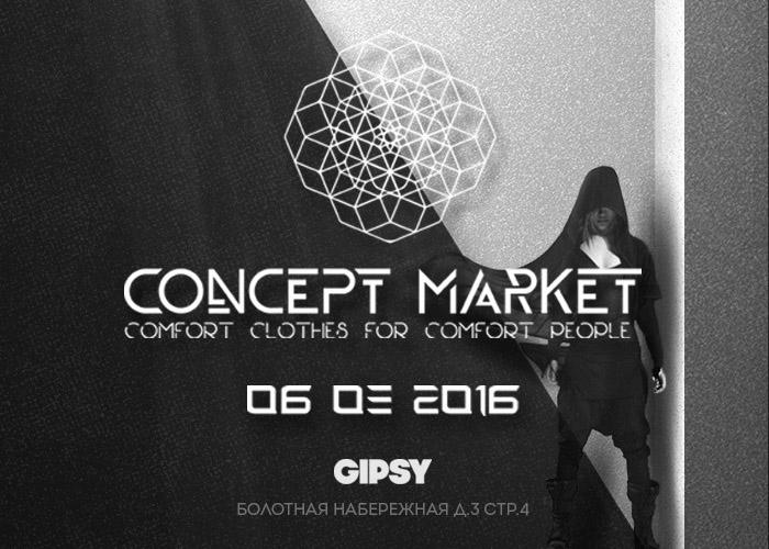 Concept Market В «Gipsy»