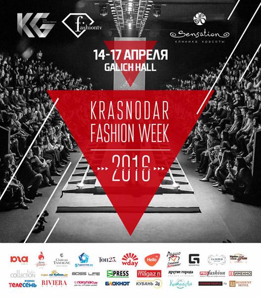 Неделя моды в Краснодаре