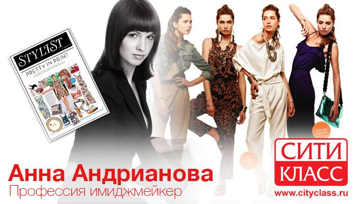 Курс Анны Андриановой «Профессия имиджмейкер»