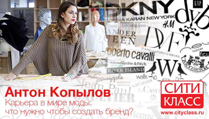 Мастер-класс Антона Копылова «Карьера в мире моды: что нужно чтобы создать бренд?»