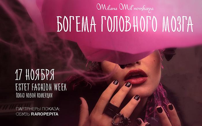 На Estet Fashion Week состоится показ бренда Milana Milnovskaya