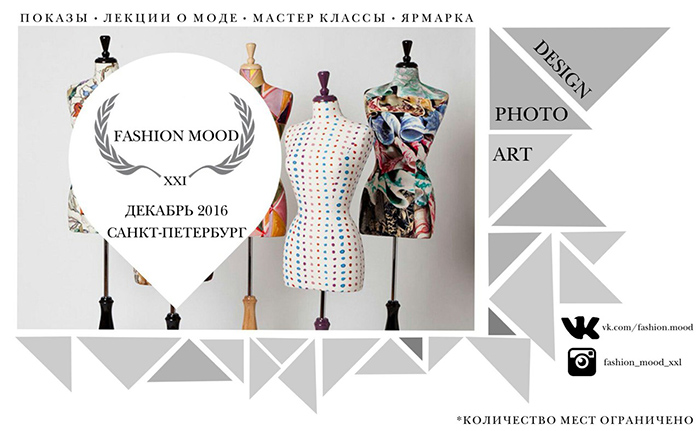 Конкурс дизайна и фото «Fashion Mood»