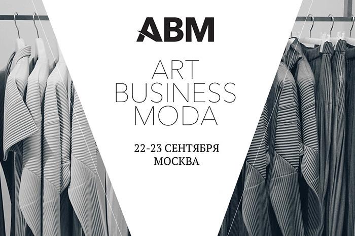 ART BUSINESS MODA состоится 22-23 сентября 2017 года в Москве