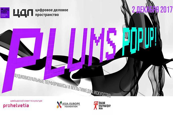 Фестиваль Plums Pop Up