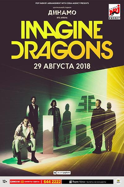 Концерт Imagine Dragons пройдет на обновленном стадионе «Динамо»