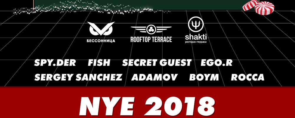 Новый год 2018 в ресторане Shakti Terrace