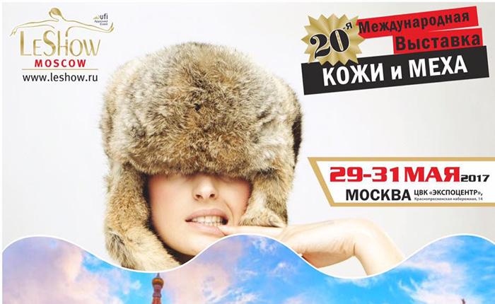 Выставка Кожи и Меха «LeShow 2017» пройдет с 29 по 31 мая в Москве