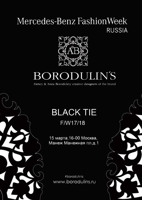 Показ коллекции «BLACK TIE»  бренда BORODULINS на Mercedes-Benz Fashion Week Russia
