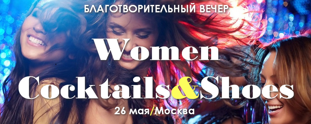 Фестиваль Woman Cocktails&Shoes